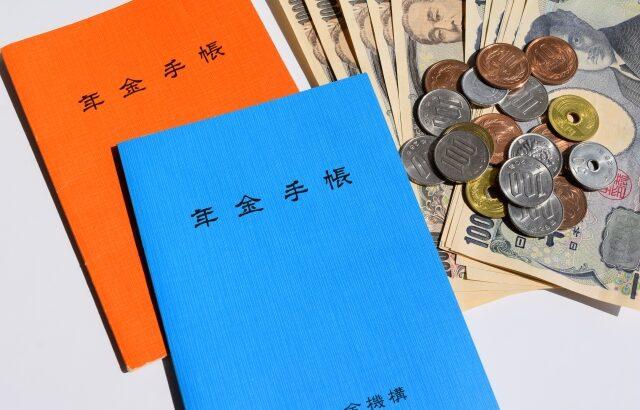 2022年4月に変わる公的年金の繰上げ・繰下げ制度の注意点とポイント