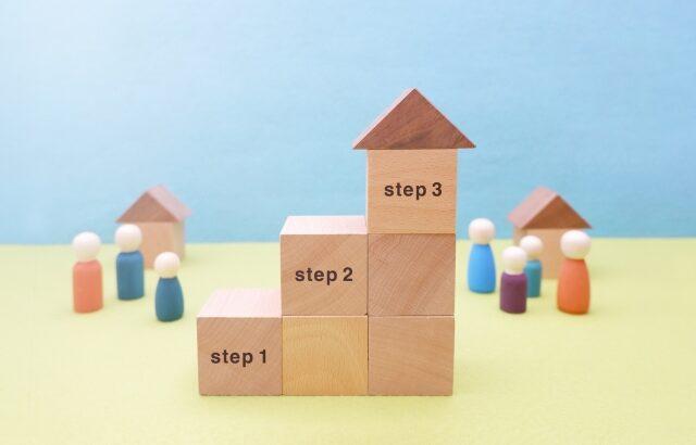 【契約期限まであと6か月!?】住宅ローン控除13年適用とその他の注意点